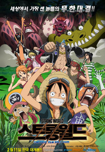 فيلم ون بيس One Piece 10 العاشر العالم القوي مترجم انمي دوت كوم
